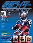 仮面ライダー オフィシャルデータファイル 048号