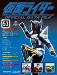 仮面ライダー オフィシャルデータファイル 053号