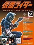 仮面ライダー オフィシャルデータファイル 054号