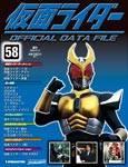 仮面ライダー オフィシャルデータファイル 058号
