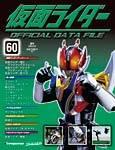 仮面ライダー オフィシャルデータファイル 060号
