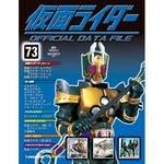 仮面ライダー オフィシャルデータファイル 073号