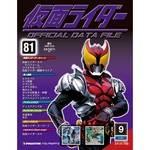 仮面ライダー オフィシャルデータファイル 081号