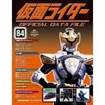 仮面ライダー オフィシャルデータファイル 084号