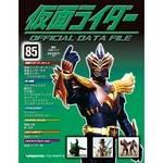 仮面ライダー オフィシャルデータファイル 085号