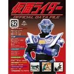 仮面ライダー オフィシャルデータファイル 092号