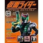仮面ライダー オフィシャルデータファイル 094号