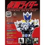 仮面ライダー オフィシャルデータファイル 097号
