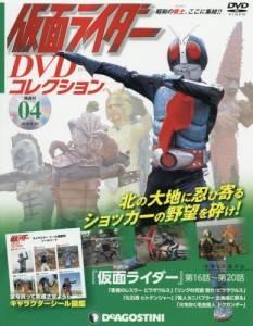 仮面ライダーDVDコレクション全国版 4号