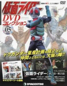 仮面ライダーDVDコレクション全国版 5号