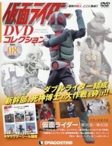 仮面ライダーDVDコレクション全国版 8号