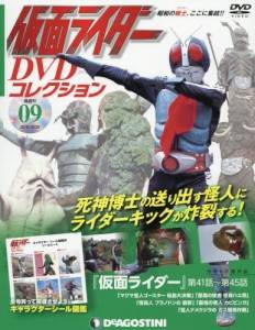 仮面ライダーDVDコレクション全国版 9号