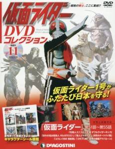 仮面ライダーDVDコレクション全国版 11号