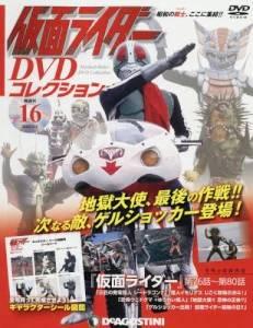 仮面ライダーDVDコレクション全国版 16号