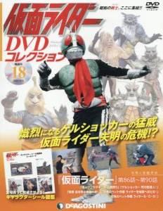 仮面ライダーDVDコレクション全国版 18号