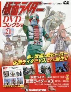 仮面ライダーDVDコレクション全国版 21号