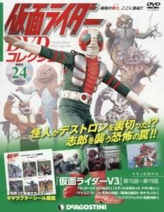 仮面ライダーDVDコレクション全国版 24号