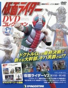 仮面ライダーDVDコレクション全国版 27号