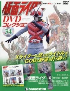 仮面ライダーDVDコレクション全国版 34号