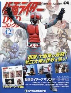 仮面ライダーDVDコレクション全国版 42号