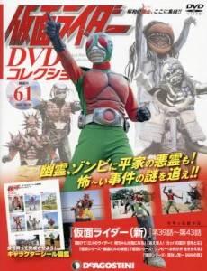 仮面ライダーDVDコレクション全国版 61号