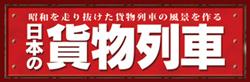 日本の貨物列車 全国版