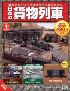 日本の貨物列車 全国版 1号 EF65形 直流電気