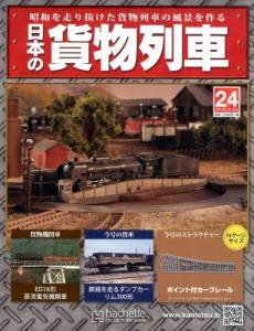 日本の貨物列車 全国版 24号