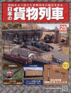 日本の貨物列車 全国版 25号
