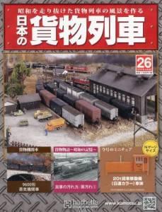 日本の貨物列車 全国版 26号 9600形 蒸気機