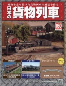 日本の貨物列車 全国版 160号