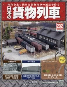 日本の貨物列車 全国版 202号