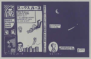 BOOK COVER <天使> 10枚150円