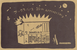 BOOK COVER <20周年> 10枚150円