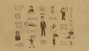 BOOK COVER 吉祥寺LIFE 10枚150円