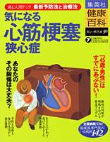 健康百科 07号 心筋梗塞・狭心症