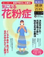 健康百科 10号 花粉症
