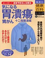 健康百科 11号 胃がん・胃潰瘍・十二指腸潰瘍