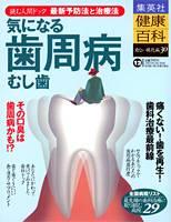 健康百科 12号 歯周病・むし歯