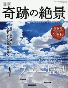 週刊 奇跡の絶景 1号 天空の水鏡 ウユニ塩湖<ボ