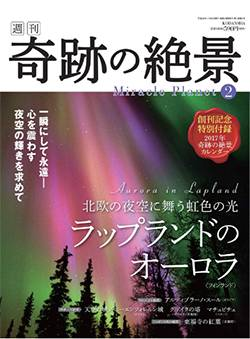 週刊 奇跡の絶景 2号 北欧の夜空に舞う虹色の光