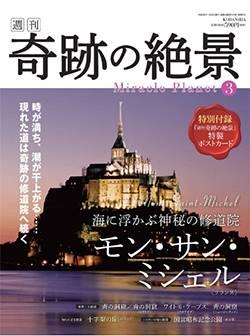 週刊 奇跡の絶景 3号 海に浮かぶ神秘の修道院 モ