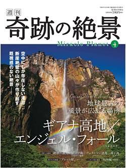 週刊 奇跡の絶景 4号 地球最古の風景が広がる場所