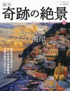 週刊 奇跡の絶景 8号 アマルフィ海岸<イタリア>