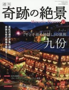 週刊 奇跡の絶景 12号 『千と千尋の神隠し』の世