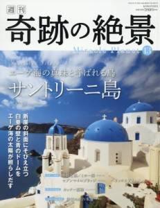週刊 奇跡の絶景 13号 エーゲ海に浮かぶ歴史とロ