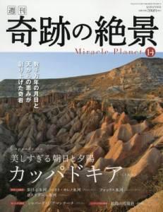 週刊 奇跡の絶景 14号 カッパドキア<トルコ>