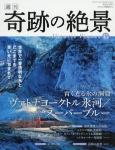 週刊 奇跡の絶景 15号 北欧の神秘青く光る氷河の