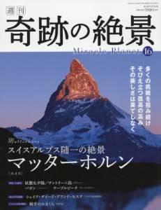 週刊 奇跡の絶景 16号 アルプス一の名峰のパノラ