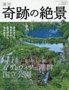 週刊 奇跡の絶景 17号 豊かな森、透き通る湖、そ